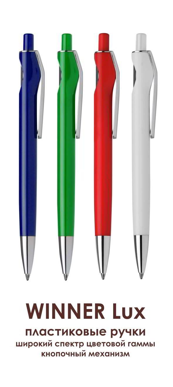 Пластмассовые ручки с логотипом