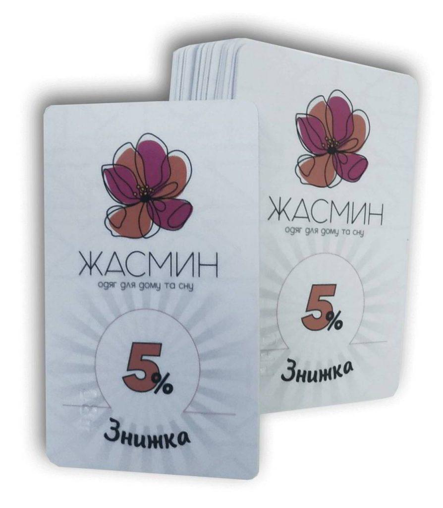 Изготовление дисконтных карточек Харьков